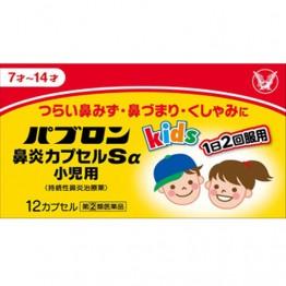 Детское средство против ринита Pabron Kids Sα в капсулах
