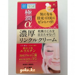 Kрем вокруг глаз и губ - HADA LABO Gokujyun Alpha Super Moist Lift Cream